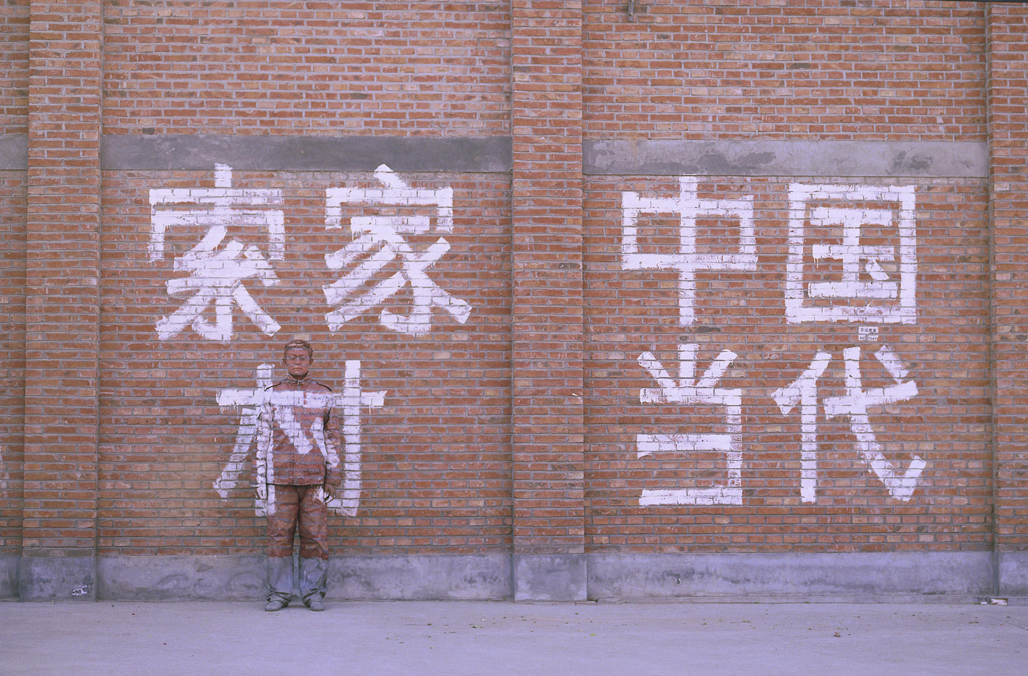 Liu_Bolin_HITC_No.4_Chinese_Contemporary_105x160cm_photo_2006