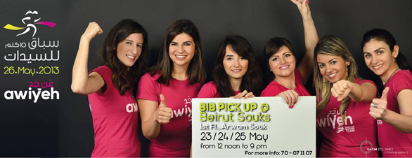 A promo shot for the Beirut Marathon's 10K Challenge. Photo: courtesy of the Beirut marathon
